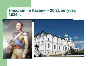 Николай I в Казани – 20 21 августа 1836 г.