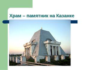 Храм – памятник на Казанке