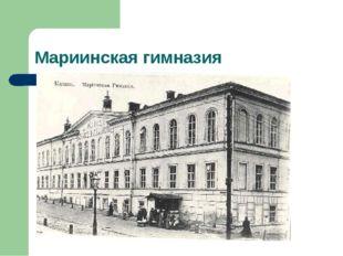 Мариинская гимназия
