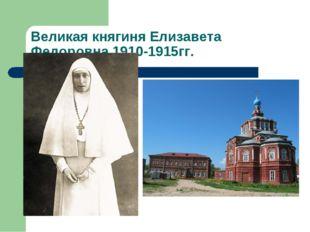 Великая княгиня Елизавета Федоровна 1910-1915гг.