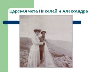 Царская чета Николай и Александра