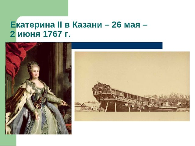 Екатерина II в Казани – 26 мая – 2 июня 1767 г.