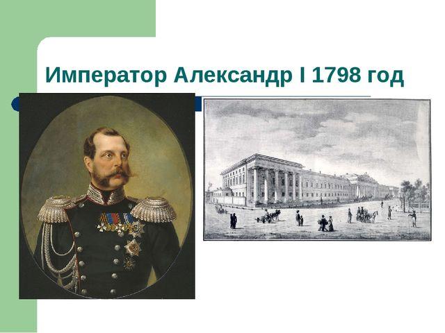 Император Александр I 1798 год