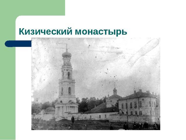 Кизический монастырь