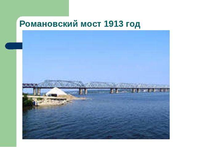 Романовский мост 1913 год