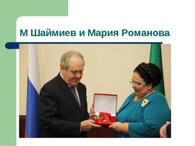М Шаймиев и Мария Романова
