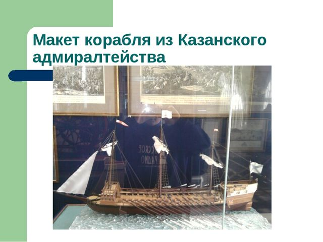 Макет корабля из Казанского адмиралтейства