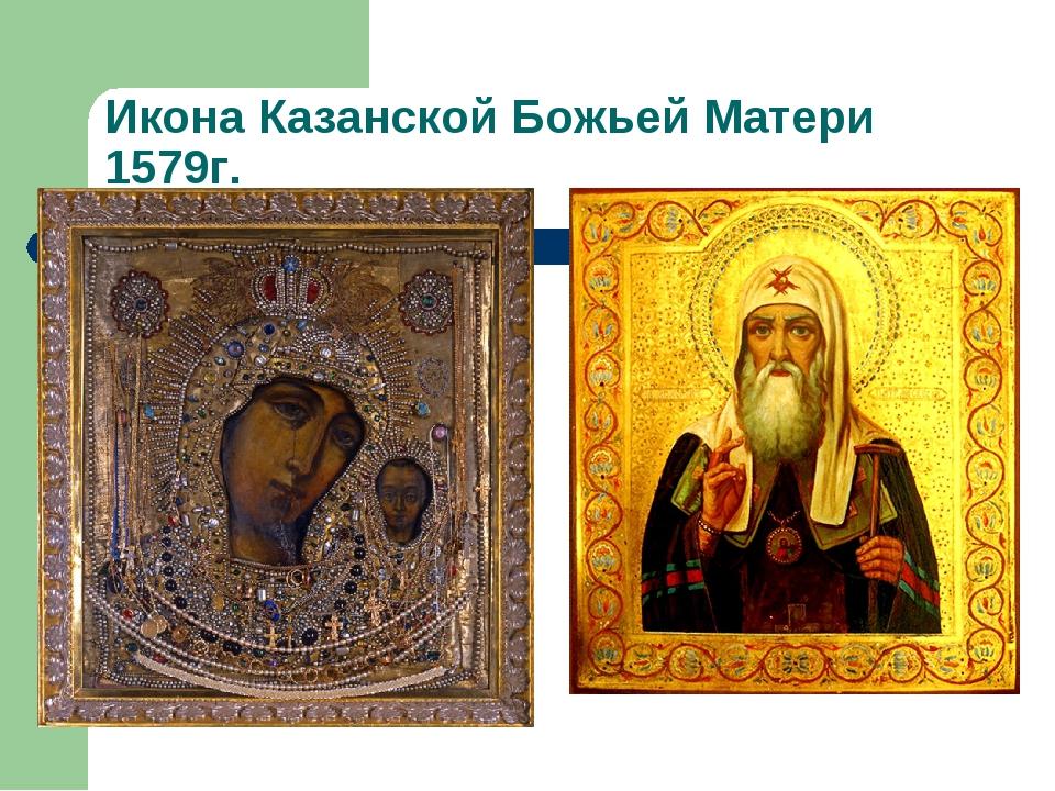 Икона Казанской Божьей Матери 1579г.