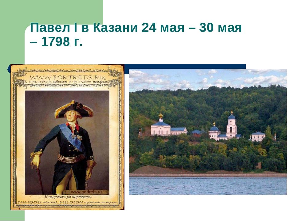 Павел I в Казани 24 мая – 30 мая – 1798 г.