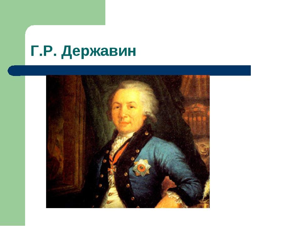 Г.Р. Державин