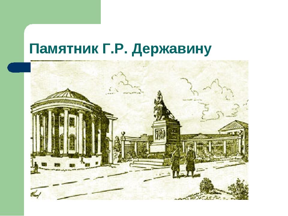 Памятник Г.Р. Державину