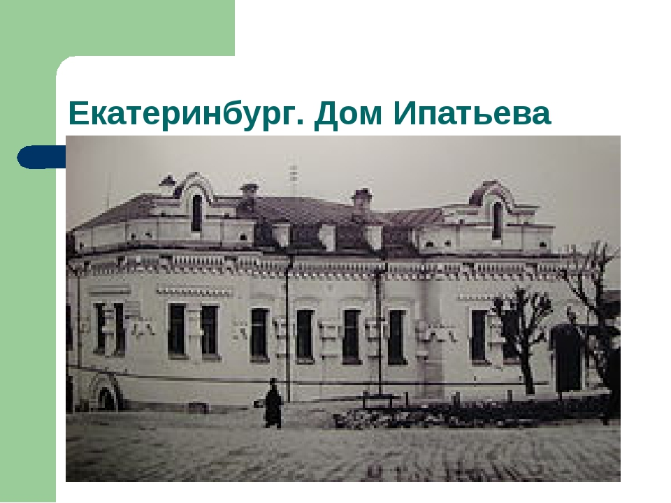 Екатеринбург. Дом Ипатьева