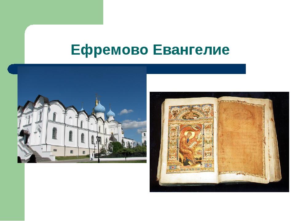 Ефремово Евангелие