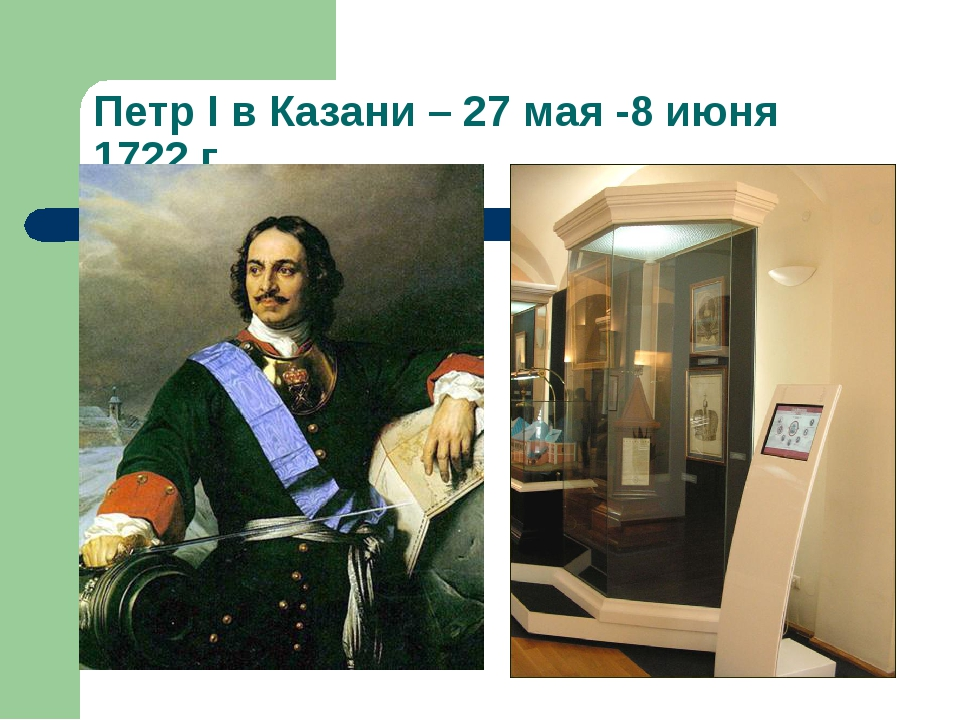 Петр I в Казани – 27 мая -8 июня 1722 г.