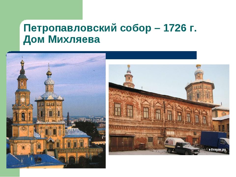 Петропавловский собор – 1726 г. Дом Михляева