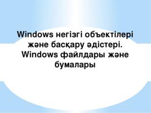 Windows негізгі объектілері және басқару әдістері. Windows файлдары және бума