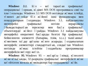 Windows 3.1. Бұл – кең таралған графикалық операциялық қоршам, кәдімгі MS D