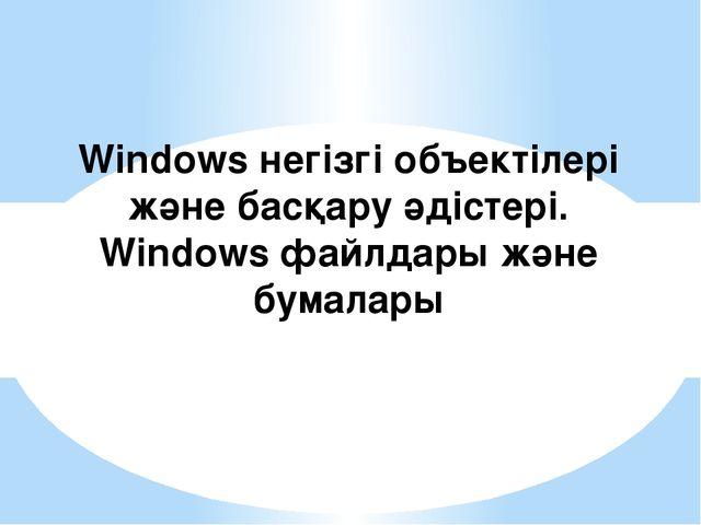Windows негізгі объектілері және басқару әдістері. Windows файлдары және бума...