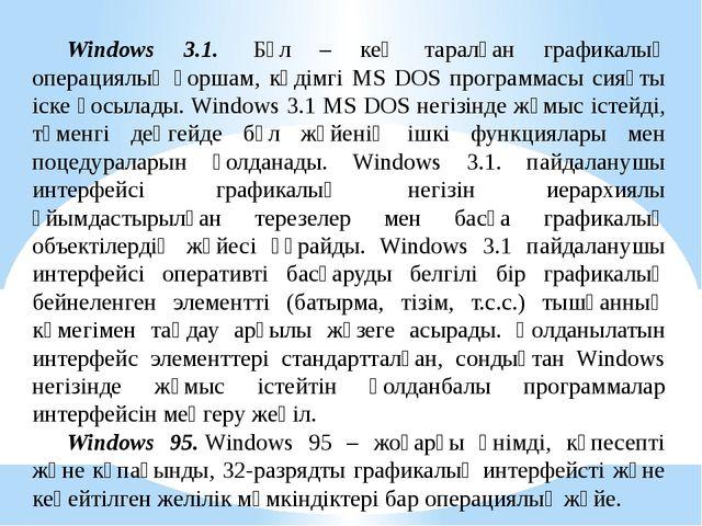 Windows 3.1. Бұл – кең таралған графикалық операциялық қоршам, кәдімгі MS D...