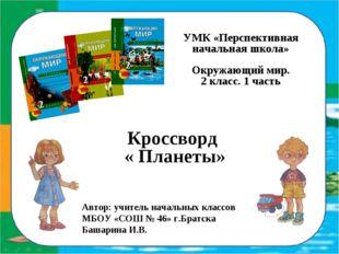 УМК «Перспективная начальная школа» Окружающий мир. 2 класс. 1 часть Кроссво