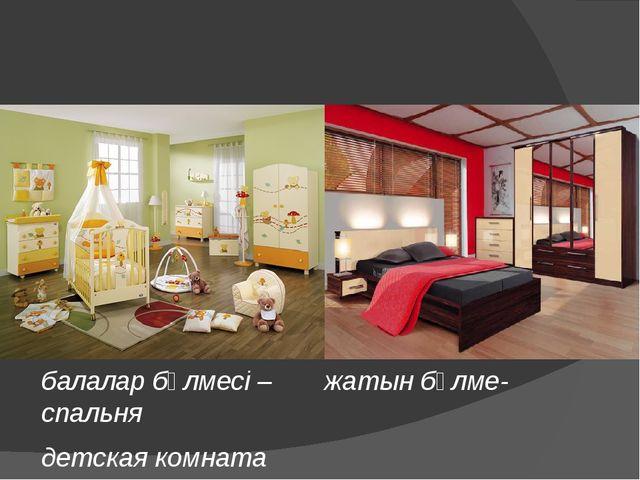 балалар бөлмесі – жатын бөлме-спальня детская комната