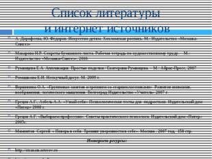 Список литературы и интернет источников А. Дорофеева, Ю. Федоров. Искусство д