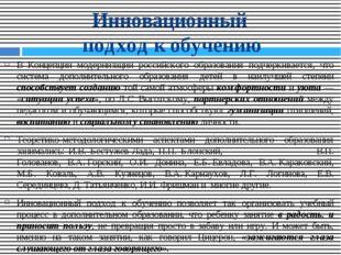 Инновационный подход к обучению В Концепции модернизации российского образова