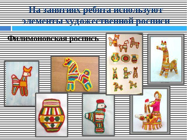 На занятиях ребята используют элементы художественной росписи Филимоновская р...
