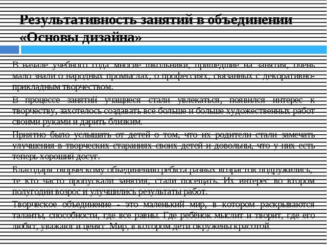 Результативность занятий в объединении «Основы дизайна» В начале учебного год...