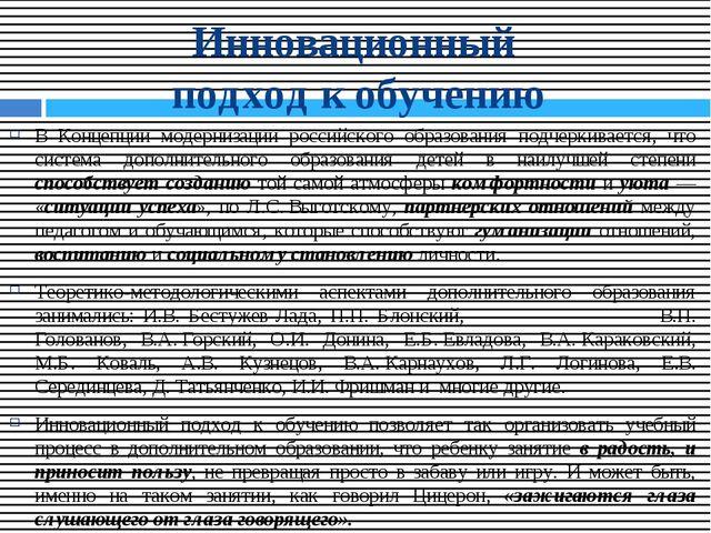 Инновационный подход к обучению В Концепции модернизации российского образова...