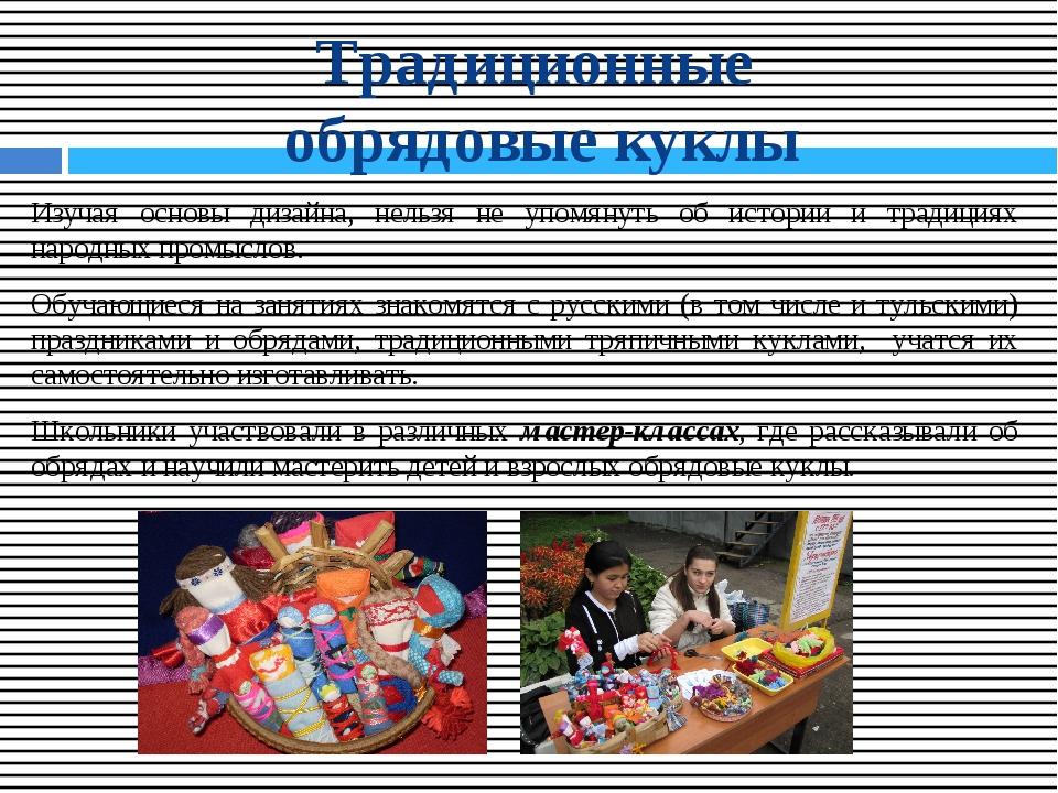 Традиционные обрядовые куклы Изучая основы дизайна, нельзя не упомянуть об ис...