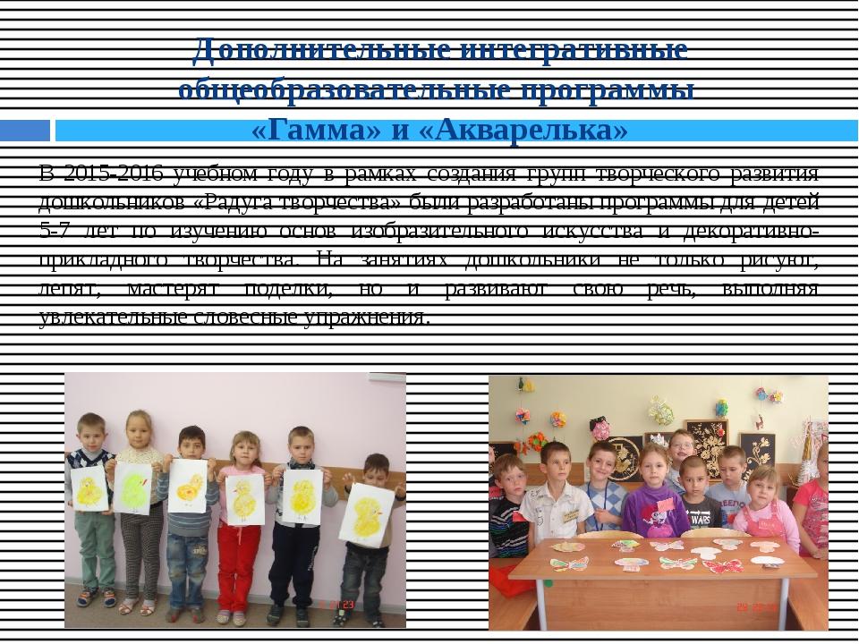 Дополнительные интегративные общеобразовательные программы «Гамма» и «Акварел...