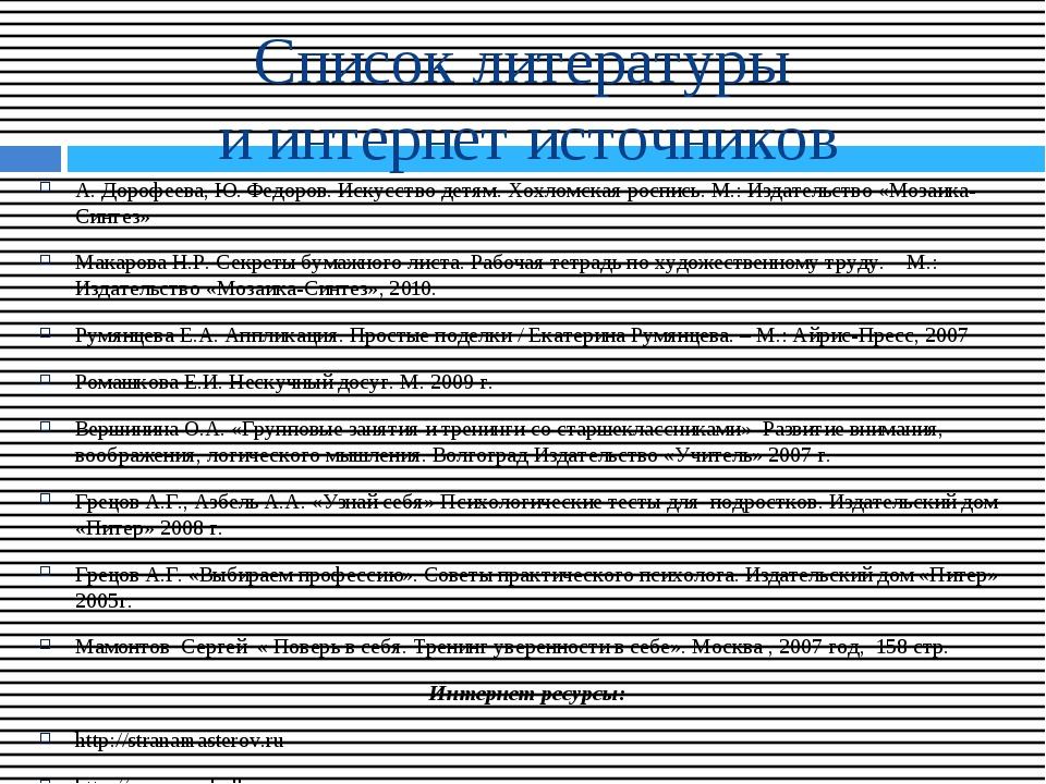 Список литературы и интернет источников А. Дорофеева, Ю. Федоров. Искусство д...
