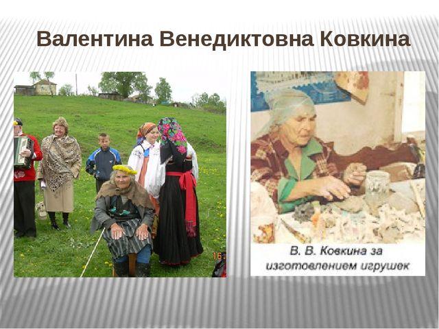 Валентина Венедиктовна Ковкина