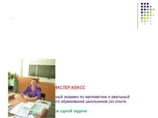 МАСТЕР-КЛАСС «Единый государственный экзамен по математике и