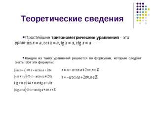Теоретические сведения  Простейшиетригонометрические уравнения- это уравн