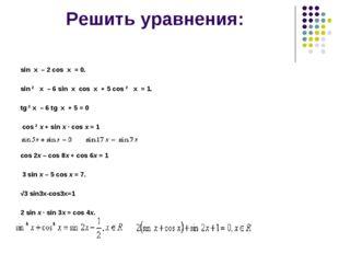 Решить уравнения: sinx–2cosx=0.  sin2x–6sinxcosx