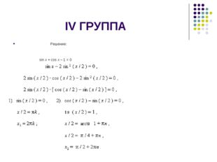 IV ГРУППА Решение:   sinx+ cosx– 1 = 0