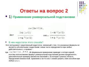 Ответы на вопрос 2 1) Применение универсальной подстановки В чем недостаток