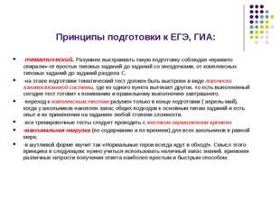 Принципы подготовки к ЕГЭ, ГИА: -тематический. Разумнее выстраивать такую по