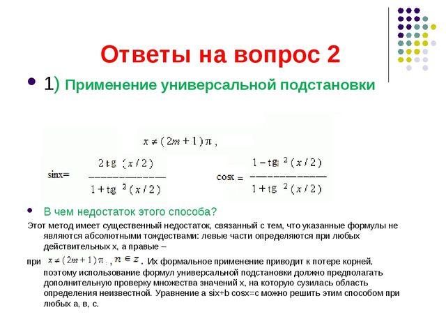 Ответы на вопрос 2 1) Применение универсальной подстановки В чем недостаток...