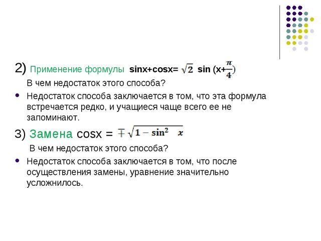 2) Применение формулы sinx+cosx= sin (x+ В чем недостаток этого способа? Недо...