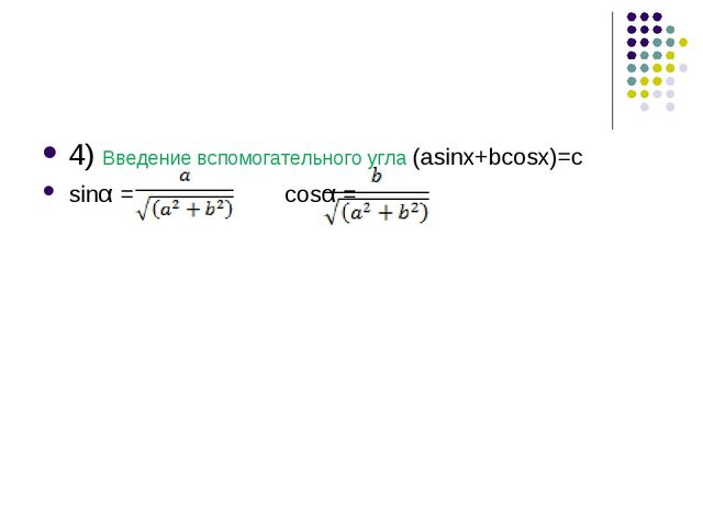 4) Введение вспомогательного угла (asinx+bcosx)=c sinα = cosα =