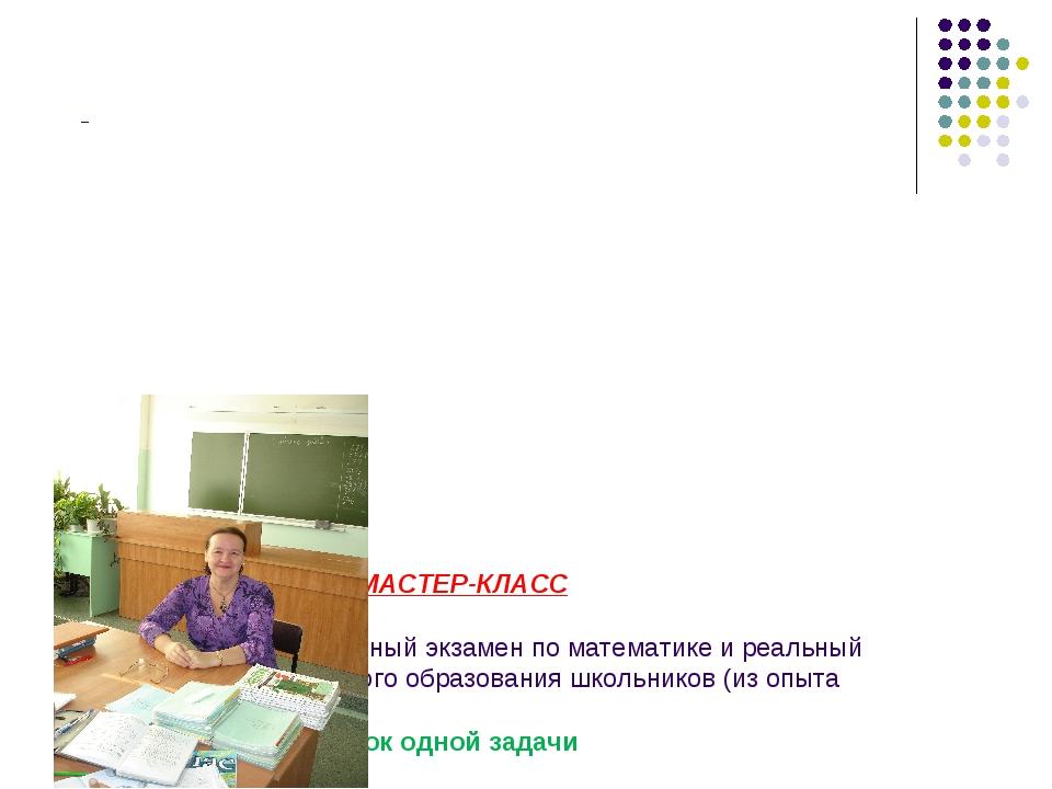 МАСТЕР-КЛАСС «Единый государственный экзамен по математике и...