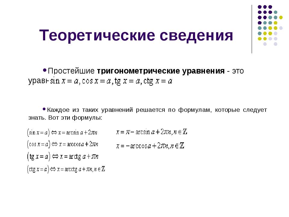 Теоретические сведения  Простейшиетригонометрические уравнения- это уравн...