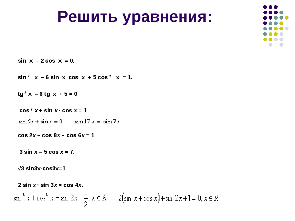 Решить уравнения: sinx–2cosx=0.  sin2x–6sinxcosx...