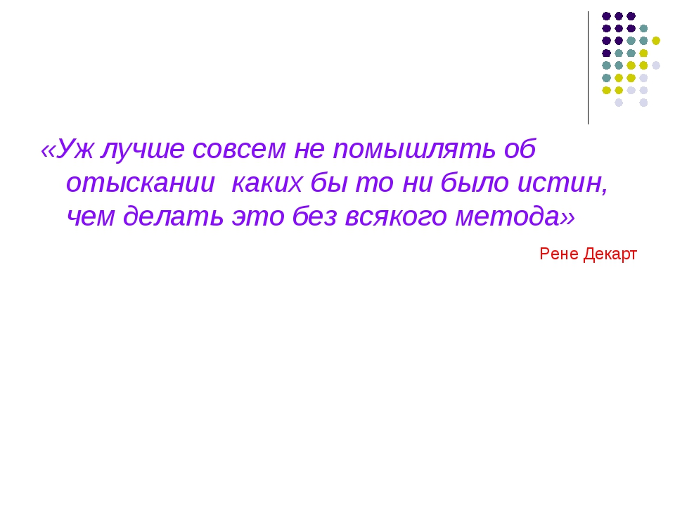 «Уж лучше совсем не помышлять об отыскании каких бы то ни было истин, чем дел...