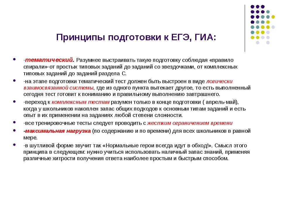 Принципы подготовки к ЕГЭ, ГИА: -тематический. Разумнее выстраивать такую по...