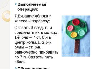 Выполняемая операция: 7.Вязание яблока и колеса к паровозу: Связать 3 возд. п