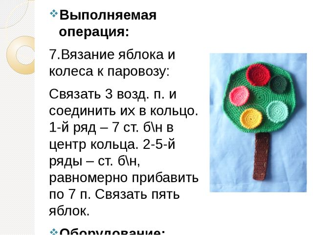 Выполняемая операция: 7.Вязание яблока и колеса к паровозу: Связать 3 возд. п...